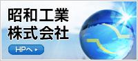 昭和工業株式会社 ホームページへ