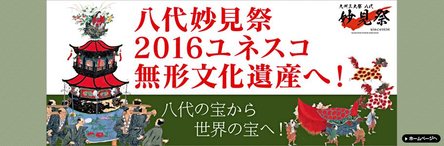 八代妙見祭2016ユネスコ無形文化遺産へ