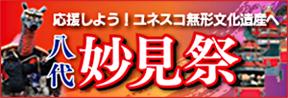 応援しよう!ユネスコ無形文化遺産へ 八代妙見祭