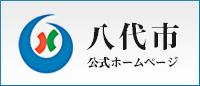 熊本県八代市公式ホームページ