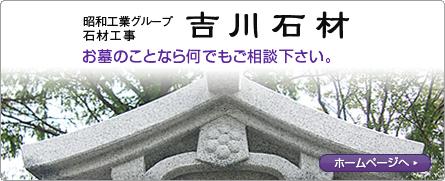吉川石材 ホームページへ
